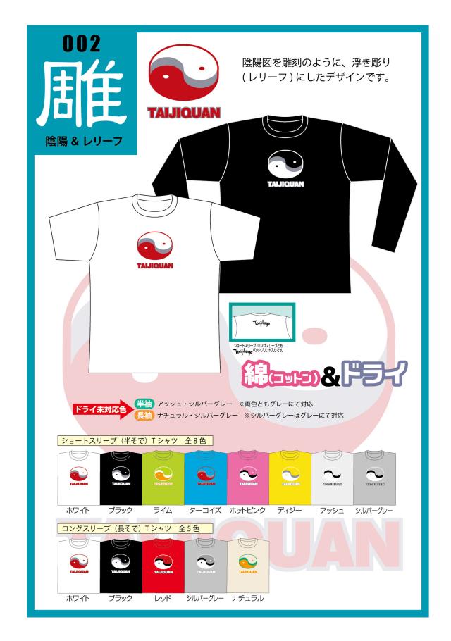 TaijilogoオリジナルTシャツ002 「雕」 陰陽&レリーフ