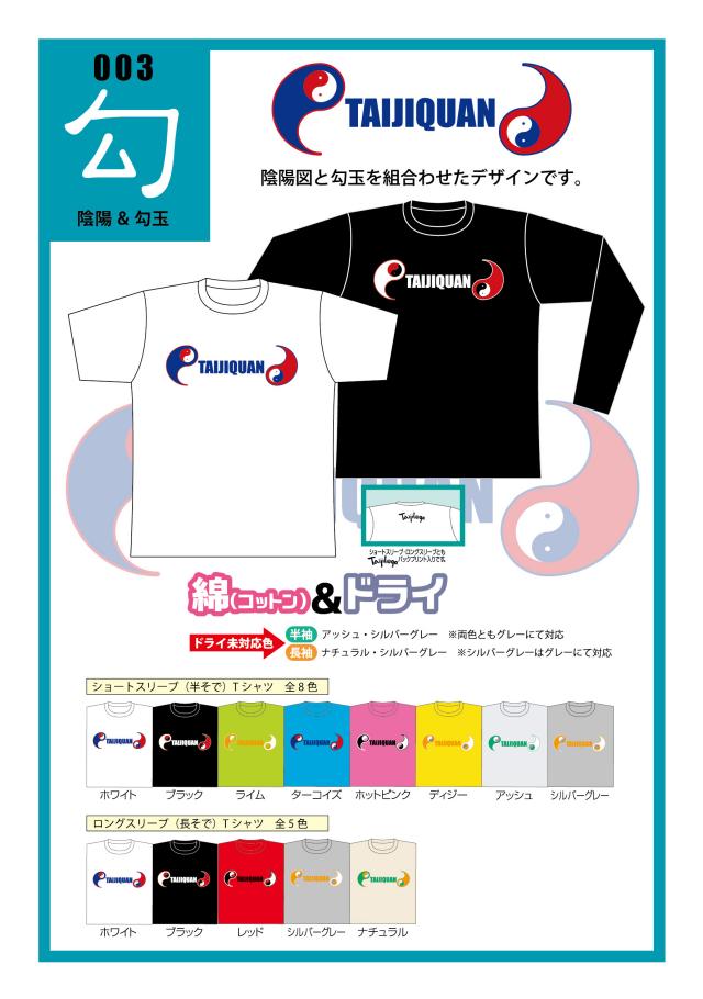 TaijilogoオリジナルTシャツ003 「勾」 陰陽&勾玉