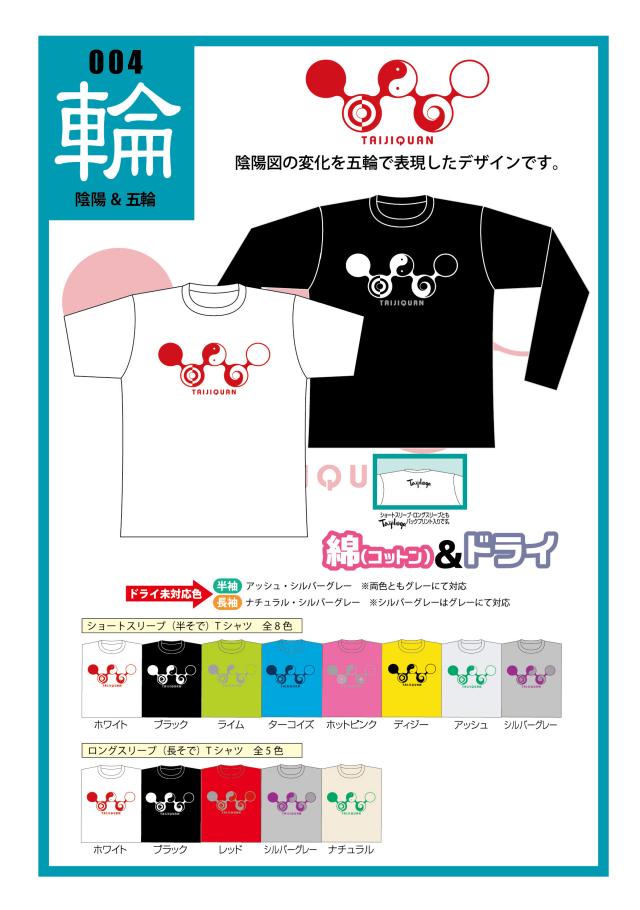 TaijilogoオリジナルTシャツ004 「輪」 陰陽&五輪