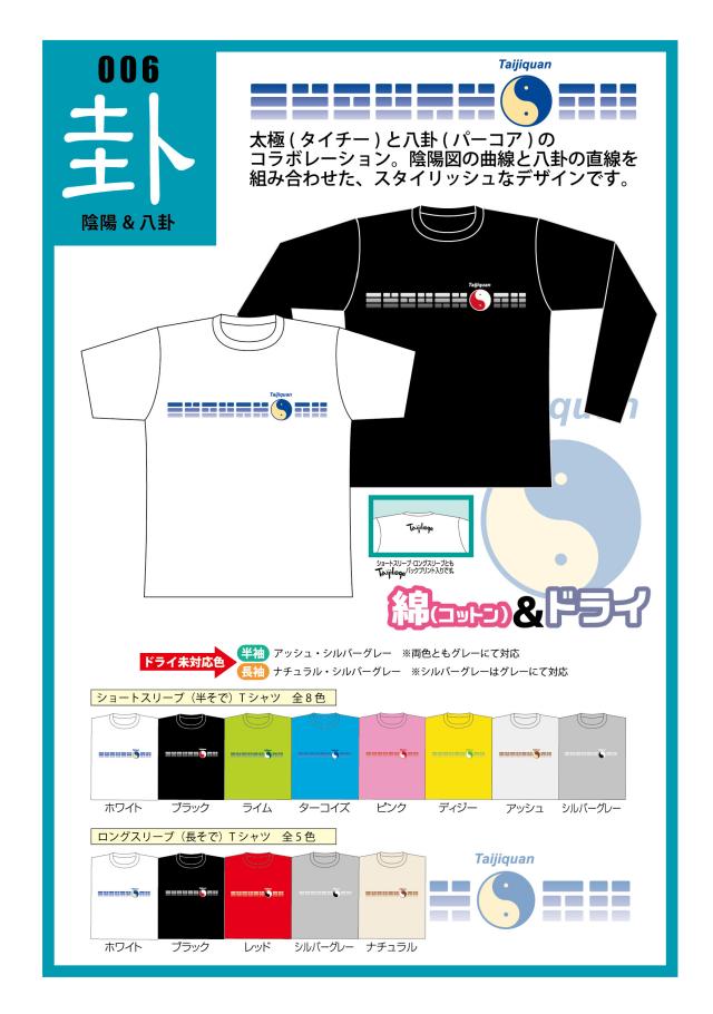 TaijilogoオリジナルTシャツ006 「卦」 陰陽&八卦