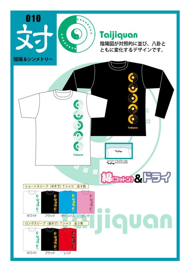 TaijilogoオリジナルTシャツ010 「対」 陰陽&対