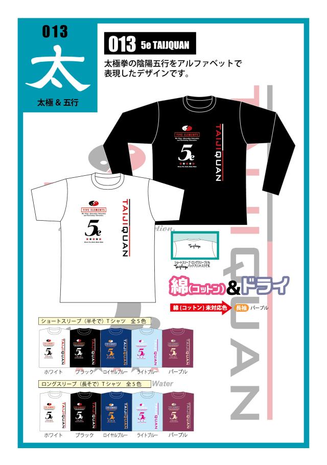 TaijilogoオリジナルTシャツ013 「太」 太極&五行