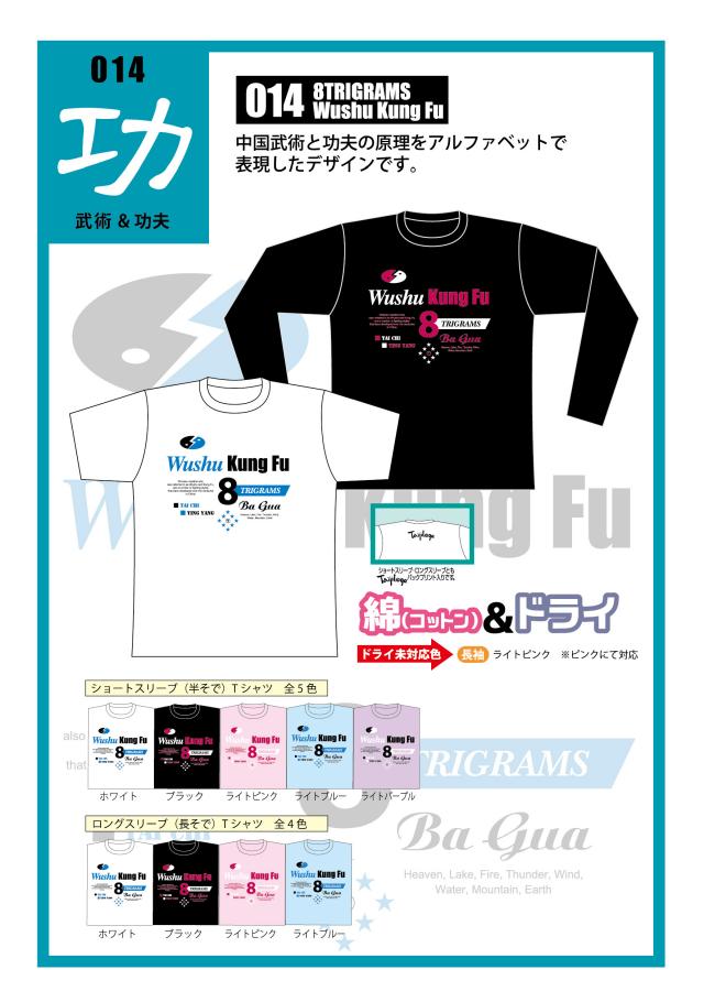 TaijilogoオリジナルTシャツ014 「功」 武術&功夫