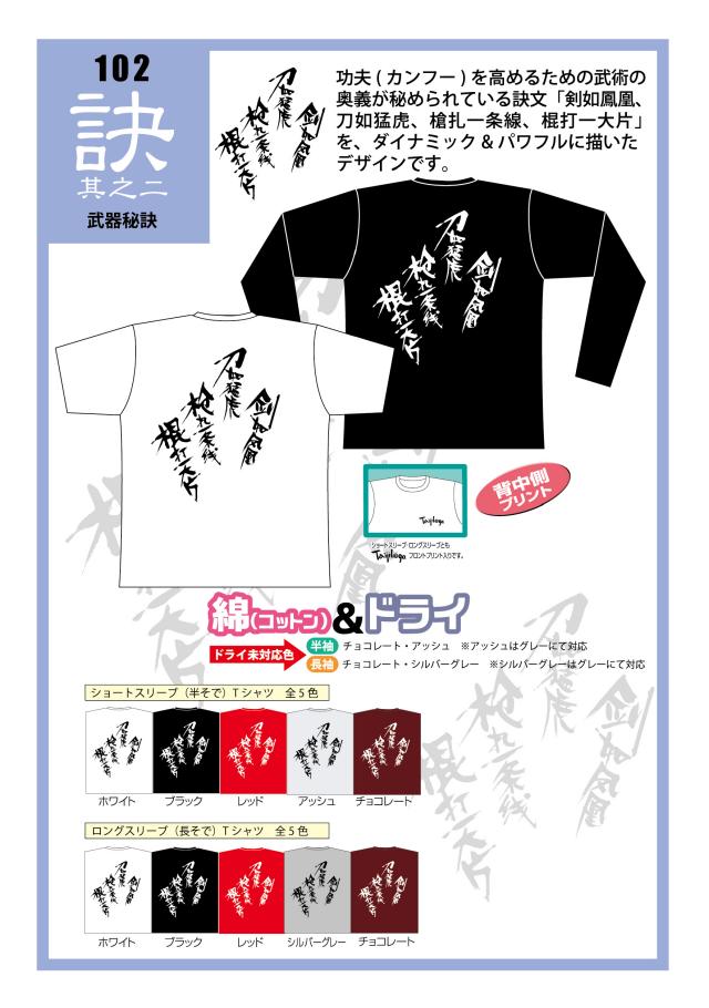 TaijilogoオリジナルTシャツ102 「武器秘訣」