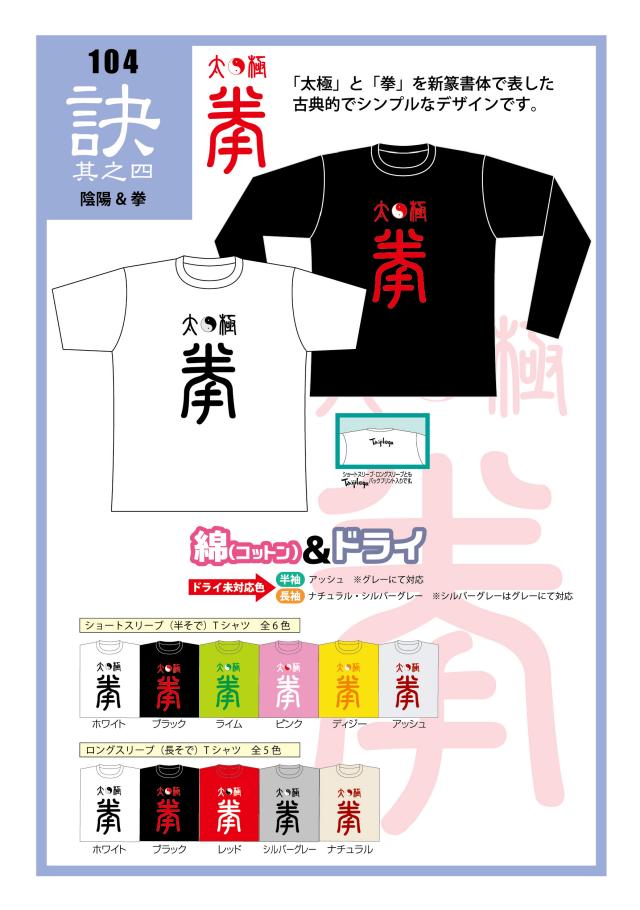TaijilogoオリジナルTシャツ104 「陰陽&拳」