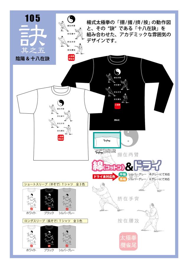 TaijilogoオリジナルTシャツ105 「攬雀尾&十八在訣」