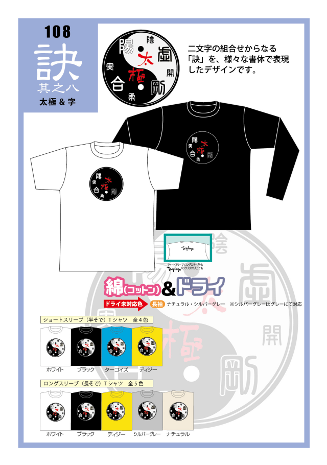 TaijilogoオリジナルTシャツ108 「太極&字」