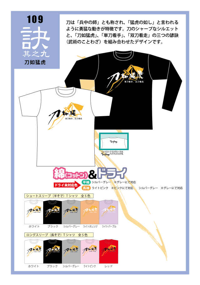 TaijilogoオリジナルTシャツ109 「刀如猛虎」