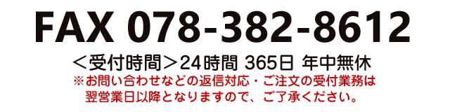 FAX078-382-8612